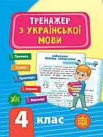 УЛА Тренажер Укр. мова 4 клас