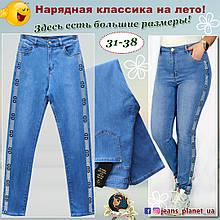 Лёгкие летние женские джинсы Lady N с украшением по бокам