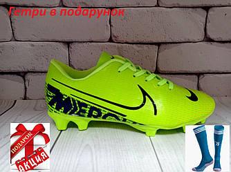 Бутсы футбольные салатовые Nike ( реплика)  32-35
