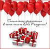 Успей заказать лучший подарок!