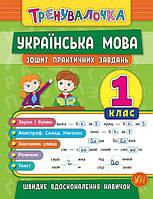 Ула Тренувалочка Українська мова 1 кл