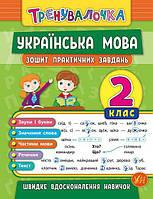 Ула Тренувалочка Українська мова 2 кл