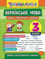 Ула Тренувалочка Українська мова 3 кл