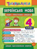 Ула Тренувалочка Українська мова 4 кл
