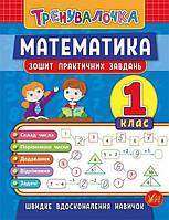 Ула Тренувалочка Математика 1 кл