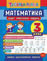 Ула Тренувалочка Математика 3 кл