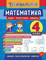 Ула Тренувалочка Математика 4 кл