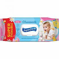 Superfresh вологі серветки для дітей та мам з ромашкою, 120 шт