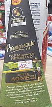 Сыр Parmareggio 100% naturale