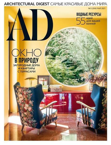 AD журнал №5 (204) май 2021   Журнал