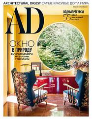 AD журнал №5 (204) травень 2021 | Журнал