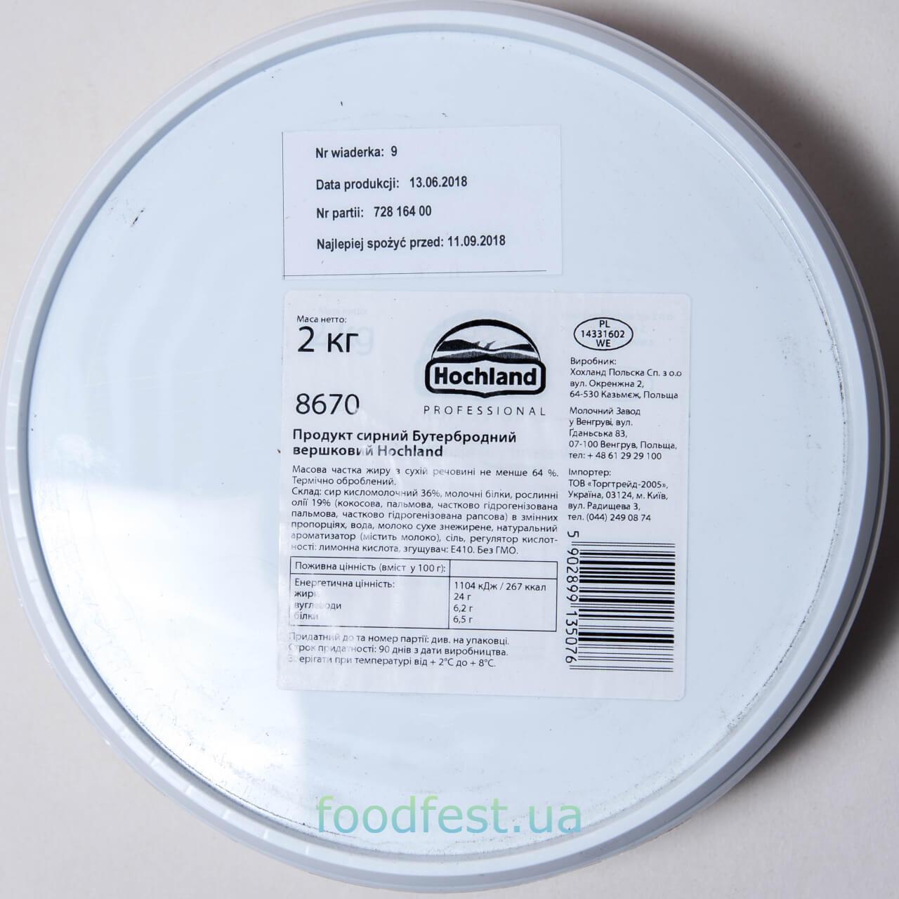 Крем-сир Канапковий ТМ Hochland Professional 2 кг