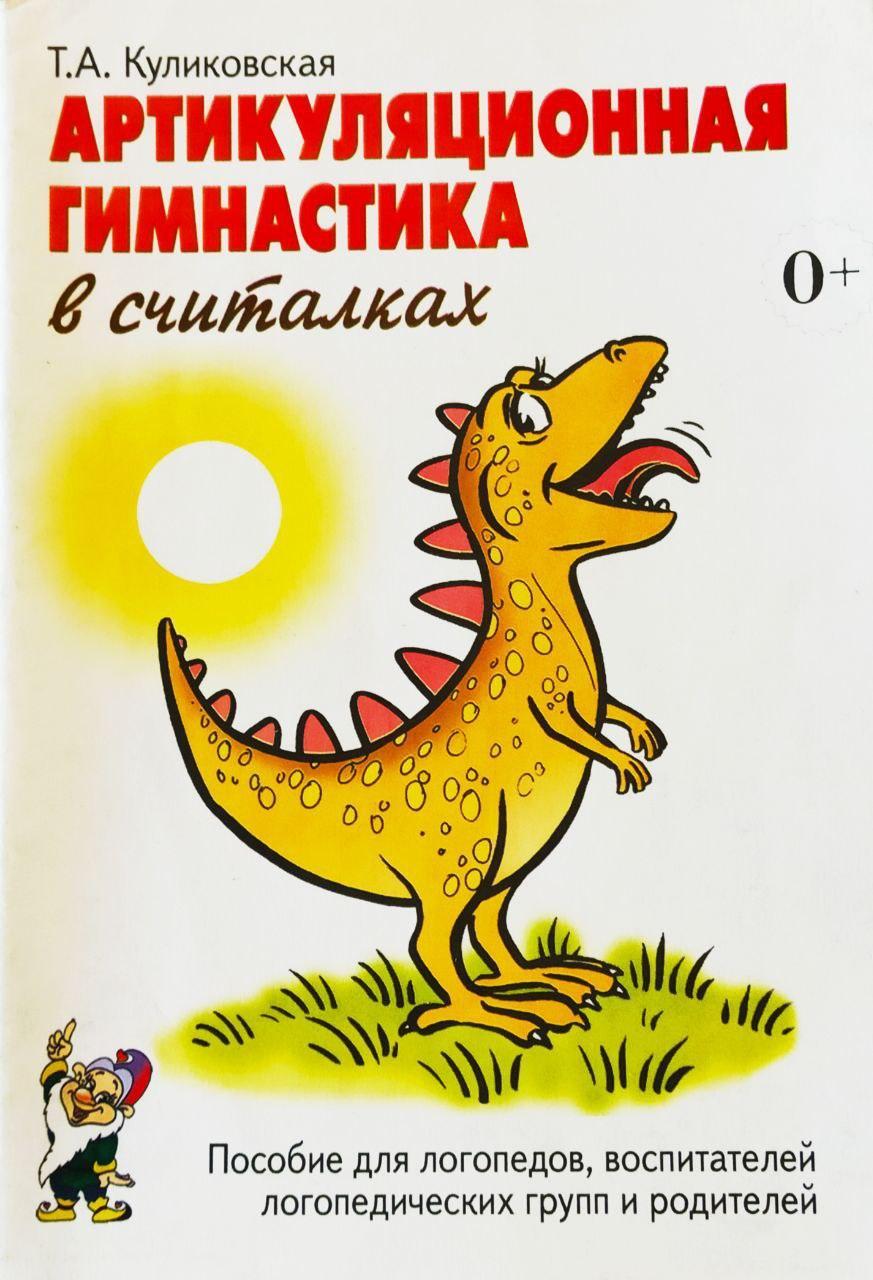 Артикуляційна гімнастика в віршиках. Посібник для логопедів, вихователів логопедичних груп і батьків.