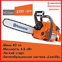 Бензопила Husqvarna Хускварна 137 (шина 40 см, 4.9 кВт) Цепная пила Хускварна 137