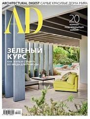 AD журнал №6 (205) червень 2021 | Журнал