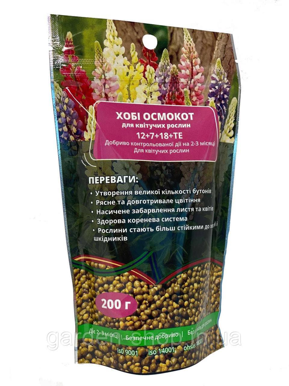 Хобби Osmocote Bloom 2-3m 12-7-18+TE, 200г (для цветущих растений)