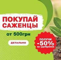 СКИДКА -50% на УДОБРЕНИЯ FLOROVIT, OGROD