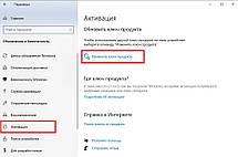 Windows 10 Pro Оплата после активации 32/64 RUS/UKR Лицензионный электронный ключ, фото 2