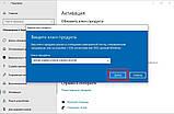 Windows 10 Pro Оплата после активации 32/64 RUS/UKR Лицензионный электронный ключ, фото 5