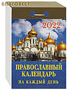 Календарі на 2022 рік