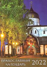 Православный календарь на 2022 год (малый формат)
