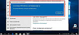 Windows 10 Pro Оплата после активации 32/64 RUS/UKR Лицензионный электронный ключ, фото 6