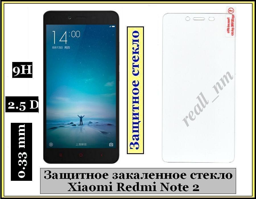 Защитное закаленное стекло для смартфона Xiaomi Redmi Note 2