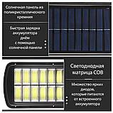 Уличный фонарь-прожектор на солнечной батарее с датчиком движения настенный 10 COB 120 диодов с пультом, фото 5