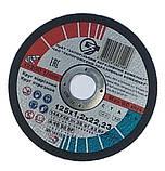 Круг відрізний по металу для болгарки і УШМ 125х1,2х22,23 виробник Запорізький абразивний комбінат, фото 2