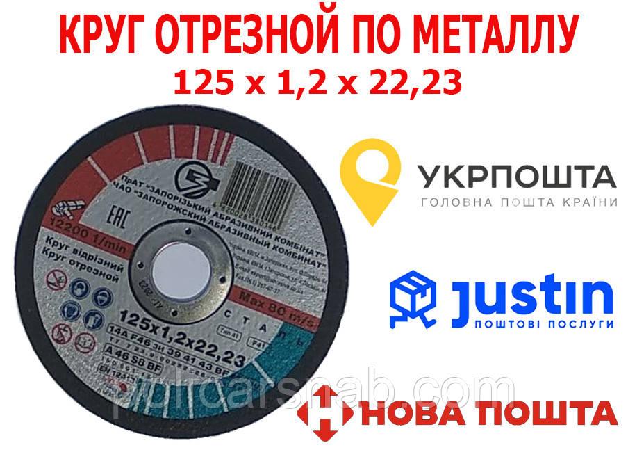 Круг відрізний по металу для болгарки і УШМ 125х1,2х22,23 виробник Запорізький абразивний комбінат