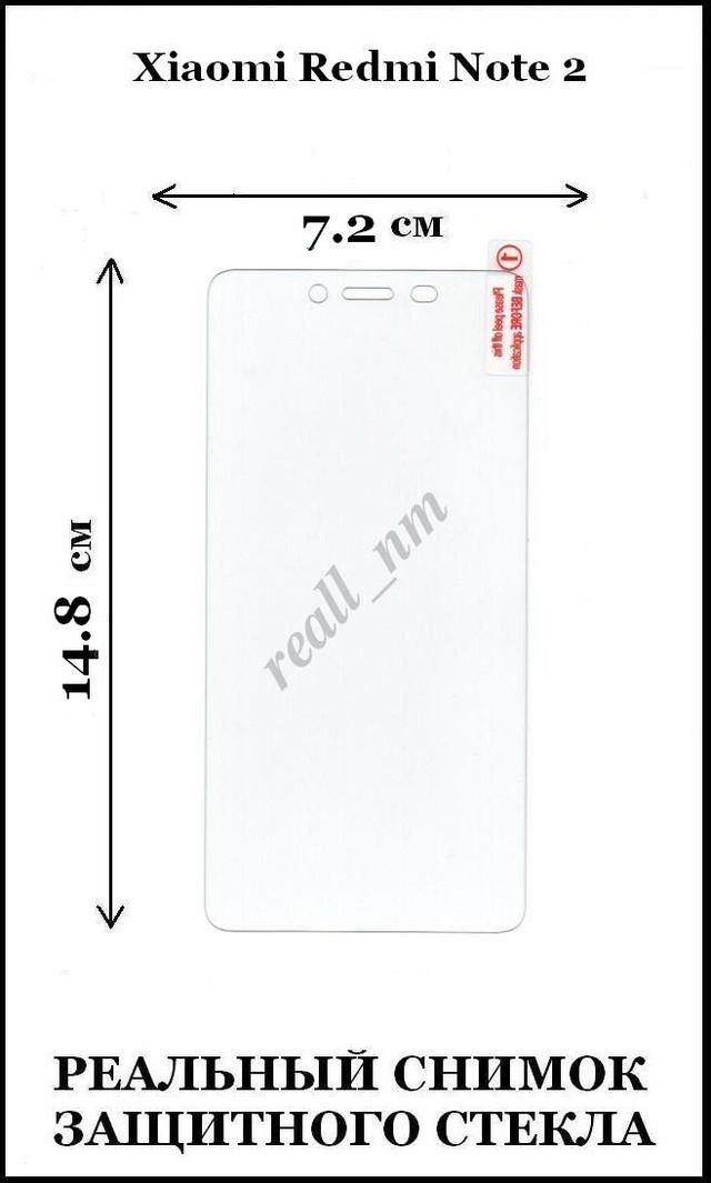 купить стекло для Xiaomi Note 2