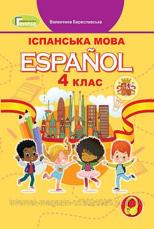 Іспанська мова 4 клас. Підручник. Береславська В., фото 2