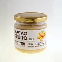 Масло Кеш'ю (180 g )