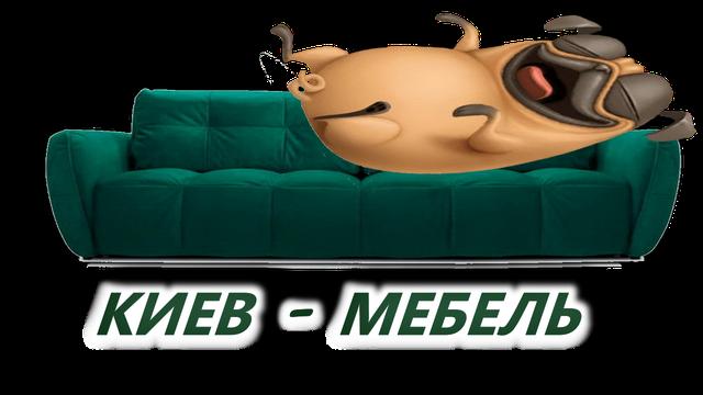 Мебель в Киеве по ценам производителя