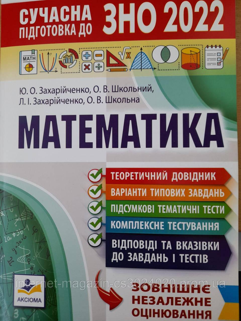 Сучасна підготовка до ЗНО з математики. Захарійченко Ю.О. та ін.