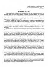 Сучасна підготовка до ЗНО з математики. Захарійченко Ю.О. та ін., фото 3