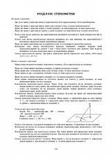 Сучасна підготовка до ЗНО з математики. Захарійченко Ю.О. та ін., фото 2