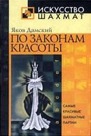 Книга: По законам красоты. Искусство шахмат. Яков Дамский