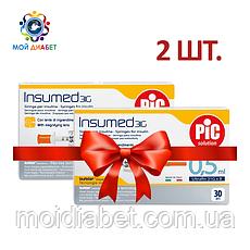 Шприци інсулінові Инсумед 0,5 мл ( Iinsumed 0,5 ml ) 30G, 2 упаковки