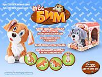 Игрушка интерактивная Пёс Бим MY 063, фото 1