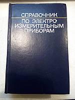 Справочник по электроизмерительным приборам, фото 1