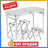 Стол туристический складной с 4 стульями для пикника, кемпинга, рыбалки Folding Table Усиленный Стол чемодан