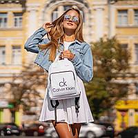 Жіночий рюкзак Calvin Klein з екошкіри, жіночий рюкзак кожзам, модний міський рюкзачок для дівчат білий