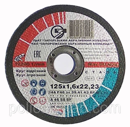 Круг отрезной по металлу для болгарки 125х1,6х22