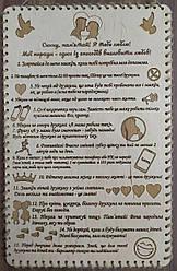 Деревянная табличка, подарок на свадьбу сыну от мамы (укр)