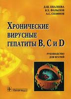 Еналеева Д.Ш. Хронические вирусные гепатиты В, С и D. Руководство для врачей