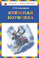 Детская книга Ганс Андерсен: Снежная королева