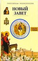 Книга: Новый завет. Жак Мюссе