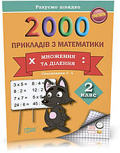 2 клас. Практикум. Рахуємо швидко. 2000 прикладів з математики (множення та ділення) (Солодовник С. І.),