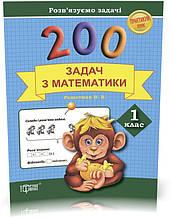 1 клас. Практикум. Розв'язків язуємо задачі. 200 задач з математики (Решетняк Ст. Ст.), Торсинг